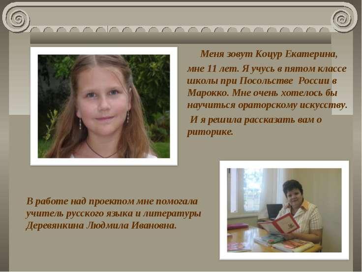 В работе над проектом мне помогала учитель русского языка и литературы Деревя...