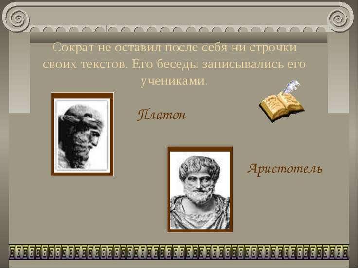 Сократ не оставил после себя ни строчки своих текстов. Его беседы записывалис...