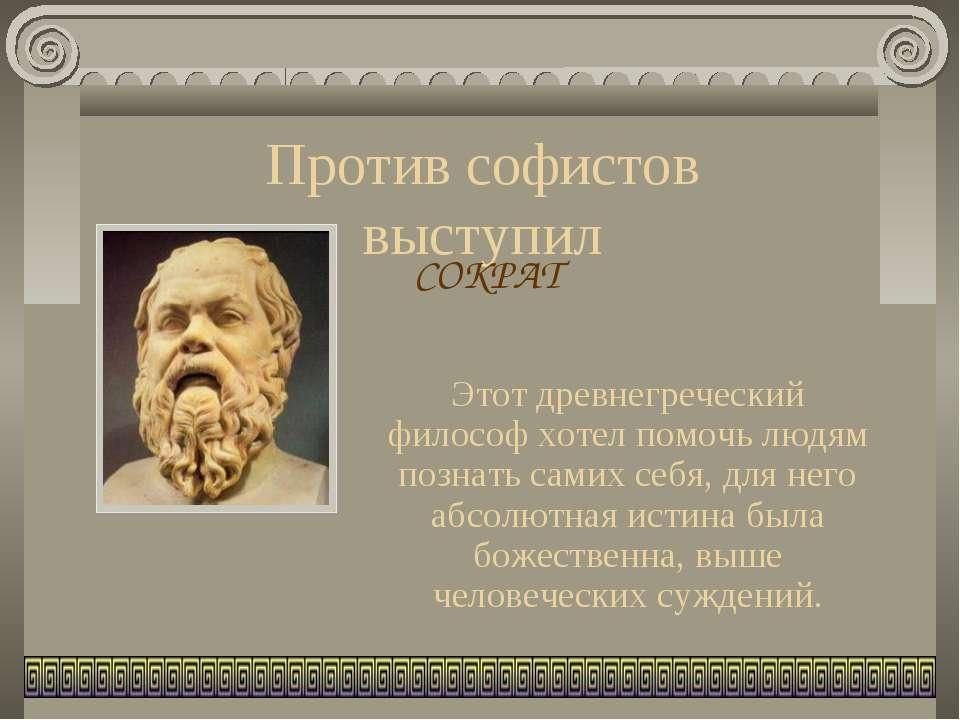 какова роль сократа в истории человечества Новые