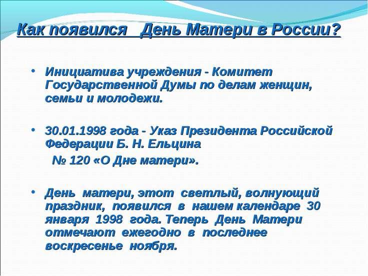 Инициатива учреждения - Комитет Государственной Думы по делам женщин, семьи и...