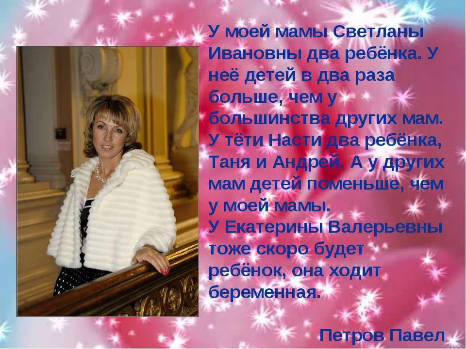 У моей мамы Светланы Ивановны два ребёнка. У неё детей в два раза больше, чем...
