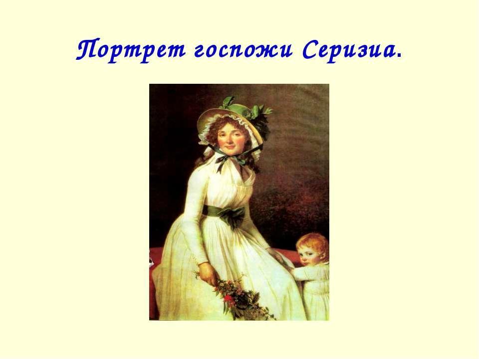 Портрет госпожи Серизиа.