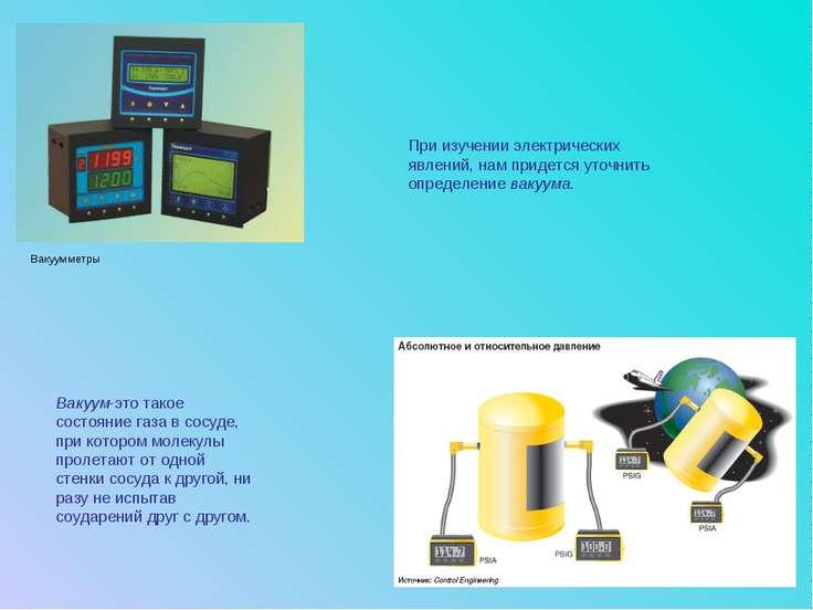 Вакуумметры При изучении электрических явлений, нам придется уточнить определ...