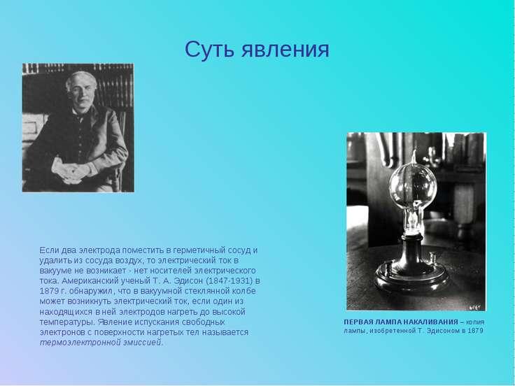 Суть явления ПЕРВАЯ ЛАМПА НАКАЛИВАНИЯ – копия лампы, изобретенной Т. Эдисоном...