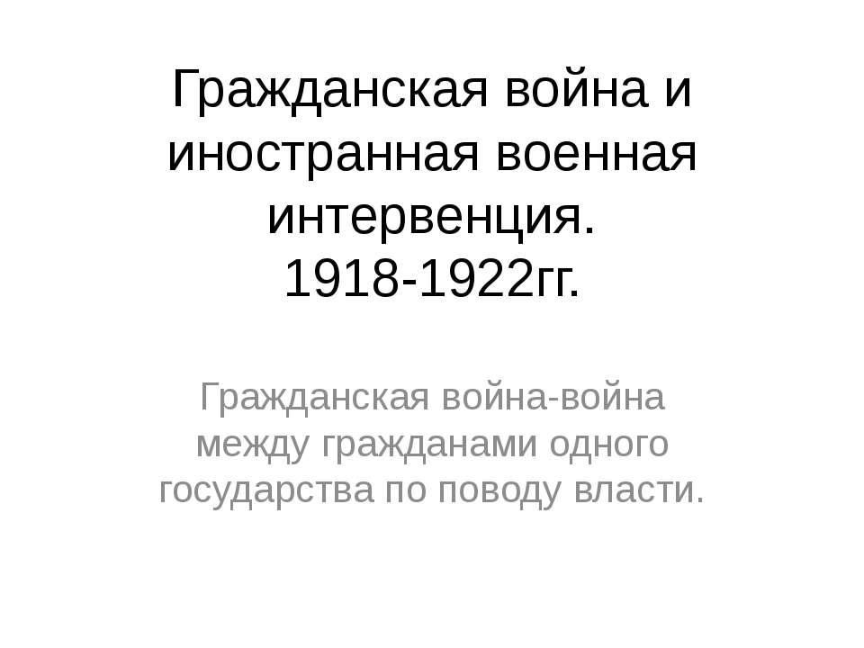 Гражданская война и иностранная военная интервенция. 1918-1922гг. Гражданская...