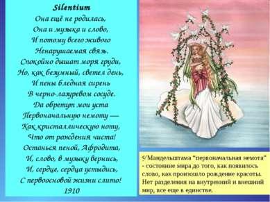 Silentium Она ещё не родилась, Она и музыка и слово, И потому всего живого Не...