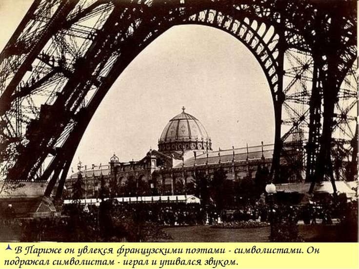 В Париже он увлекся французскими поэтами - символистами. Он подражал символис...