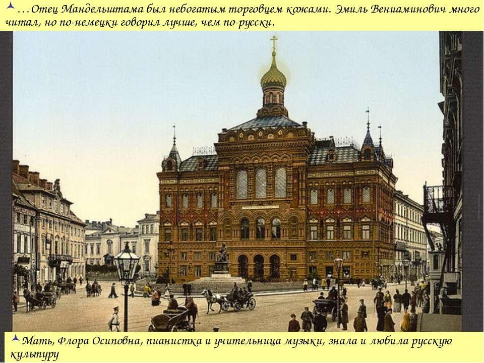 …Отец Мандельштама был небогатым торговцем кожами. Эмиль Вениаминович много ч...