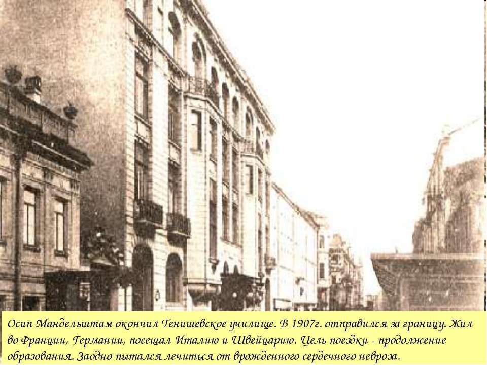 Осип Мандельштам окончил Тенишевское училище. В 1907г. отправился за границу....