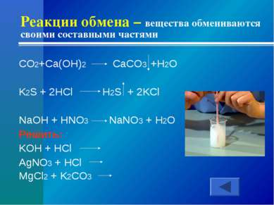 Реакции обмена – вещества обмениваются своими составными частями CO2+Ca(OH)2 ...