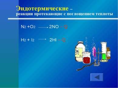 Эндотермические – реакции протекающие с поглощением теплоты N2 +O2 2NO – Q H2...
