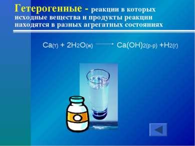 Гетерогенные - реакции в которых исходные вещества и продукты реакции находят...