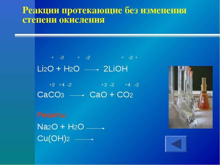 Реакции протекающие без изменения степени окисления + -2 + -2 + -2 + Li2O + H...