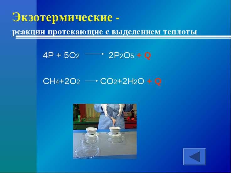 Экзотермические - реакции протекающие с выделением теплоты 4P + 5O2 2P2O5 + Q...