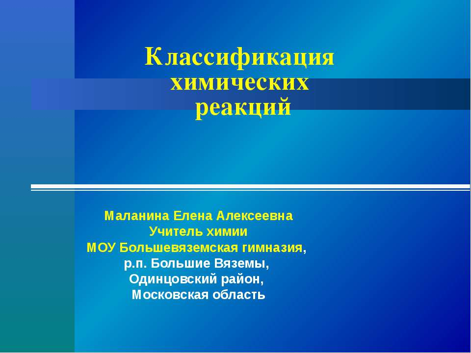 Классификация химических реакций Маланина Елена Алексеевна Учитель химии МОУ ...