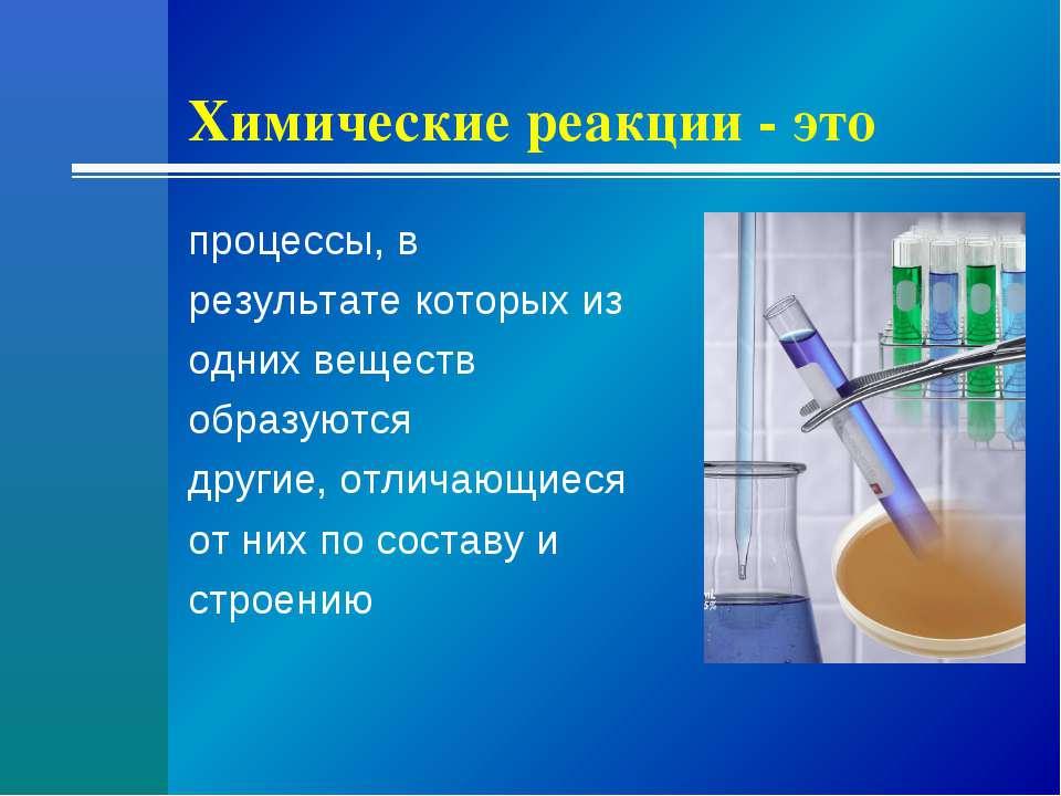Химические реакции - это процессы, в результате которых из одних веществ обра...