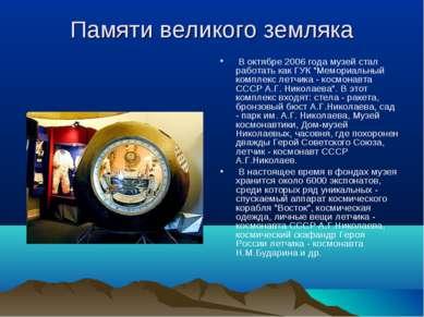 """Памяти великого земляка В октябре 2006 года музей стал работать как ГУК """"Мемо..."""