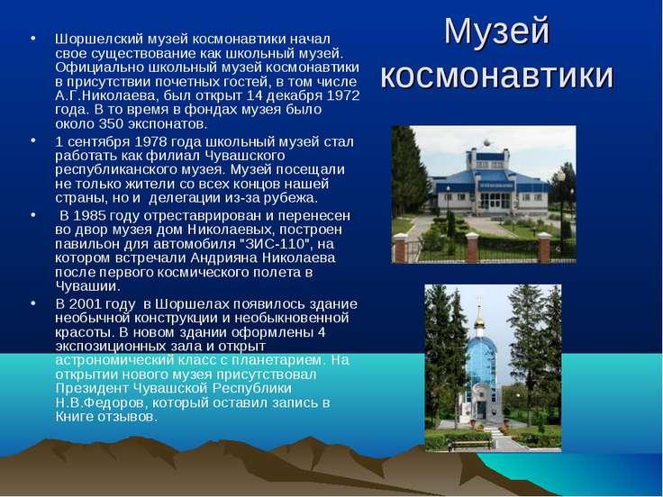 Музей космонавтики Шоршелский музей космонавтики начал свое существование как...