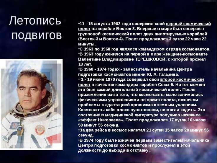 11 - 15 августа 1962 года совершил свой первый космический полет на корабле В...