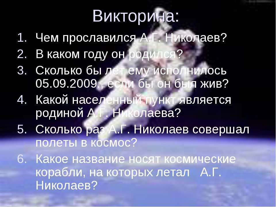 Викторина: Чем прославился А.Г. Николаев? В каком году он родился? Сколько бы...