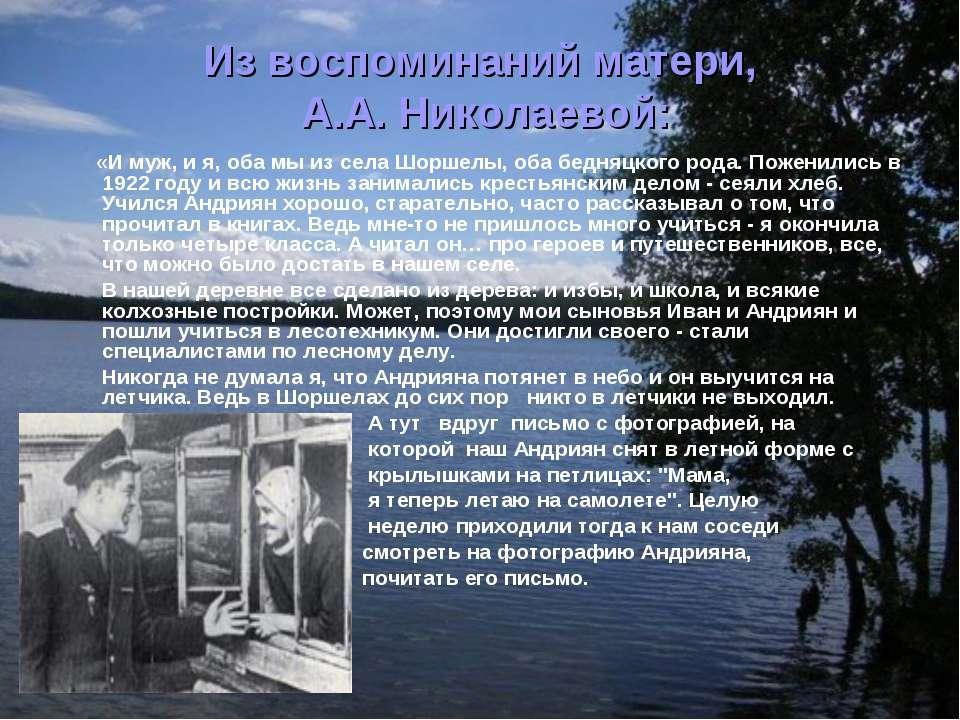 Из воспоминаний матери, А.А. Николаевой: «И муж, и я, оба мы из села Шоршелы,...