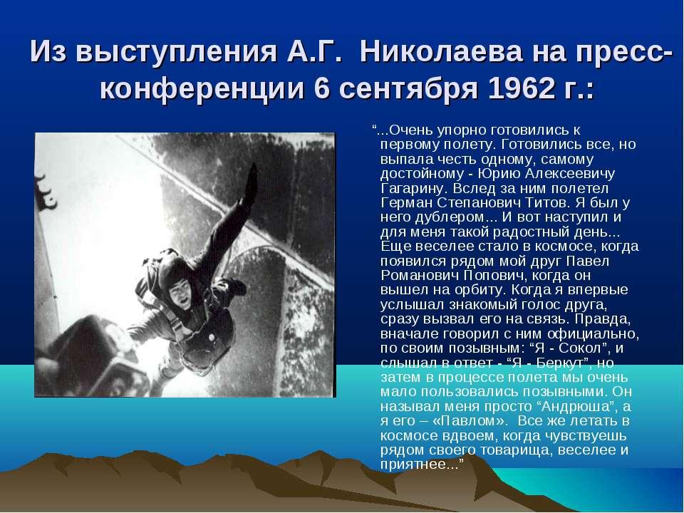 """Из выступления А.Г. Николаева на пресс-конференции 6 сентября 1962 г.: """"...Оч..."""