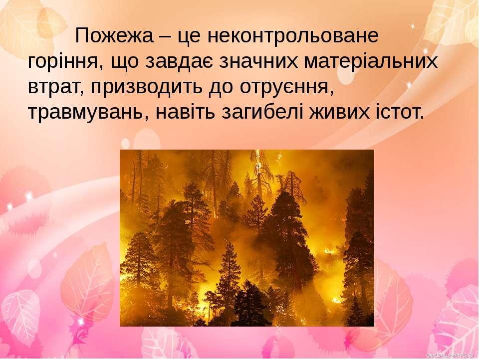 Пожежа – це неконтрольоване горіння, що завдає значних матеріальних втрат, пр...