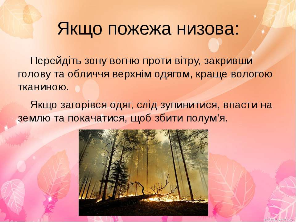Якщо пожежа низова: Перейдіть зону вогню проти вітру, закривши голову та обли...