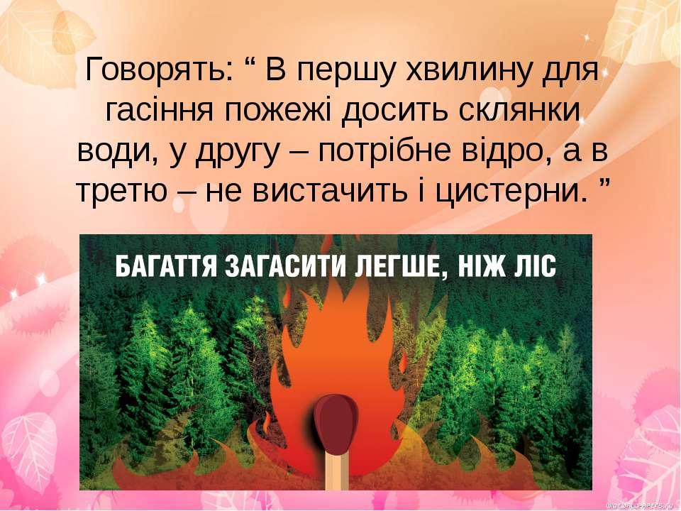 """Говорять: """" В першу хвилину для гасіння пожежі досить склянки води, у другу –..."""