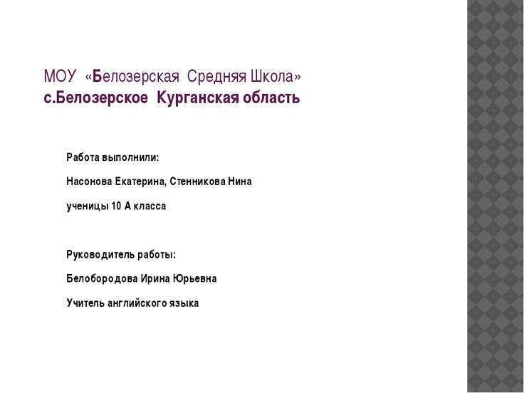 МОУ «Белозерская Средняя Школа» с.Белозерское Курганская область Работа выпол...