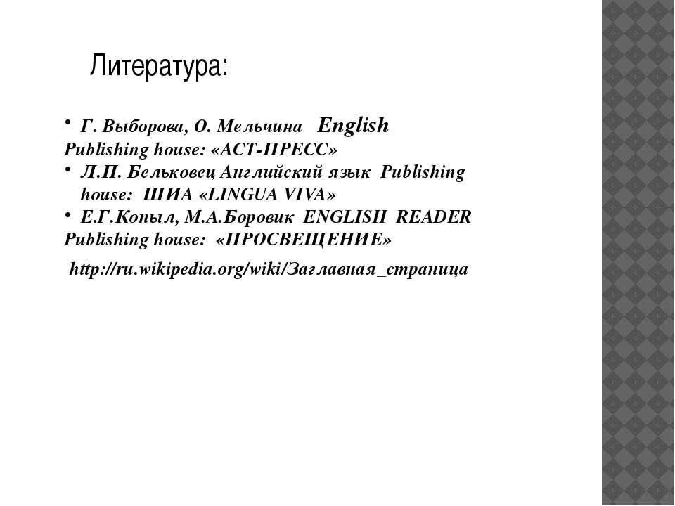 Литература: Г. Выборова, О. Мельчина English Publishing house: «АСТ-ПРЕСС» Л....
