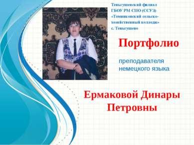 Портфолио Теньгушевский филиал ГБОУ РМ СПО (ССУЗ) «Темниковский сельско- хозя...