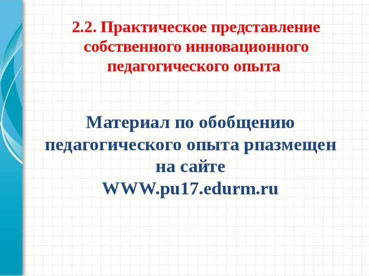 Материал по обобщению педагогического опыта рпазмещен на сайте WWW.pu17.edurm...