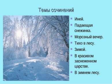 Темы сочинений Иней. Падающая снежинка. Морозный вечер. Тихо в лесу. Зимой. ...