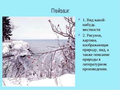 Пейзаж 1. Вид какой-нибудь местности 2. Рисунок, картина, изображающая природ...