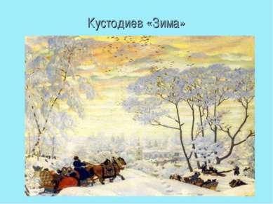 Кустодиев «Зима»