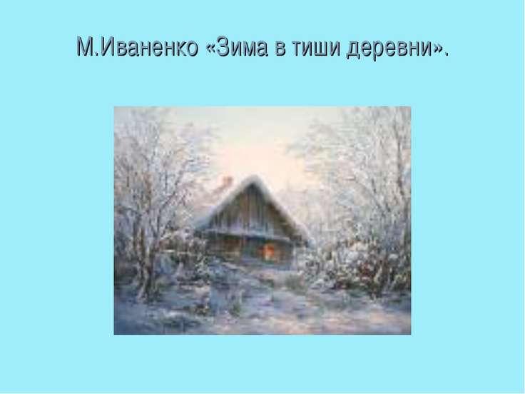 М.Иваненко «Зима в тиши деревни».