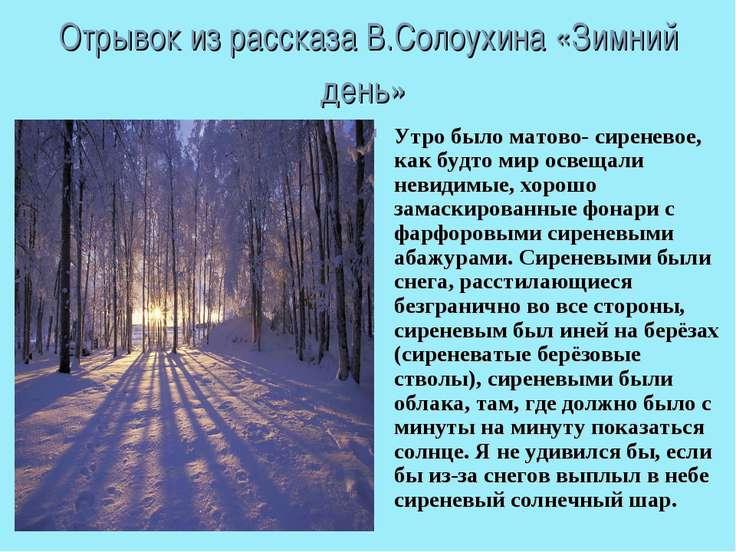 Сочинение описание зимнее утро фото 325-591
