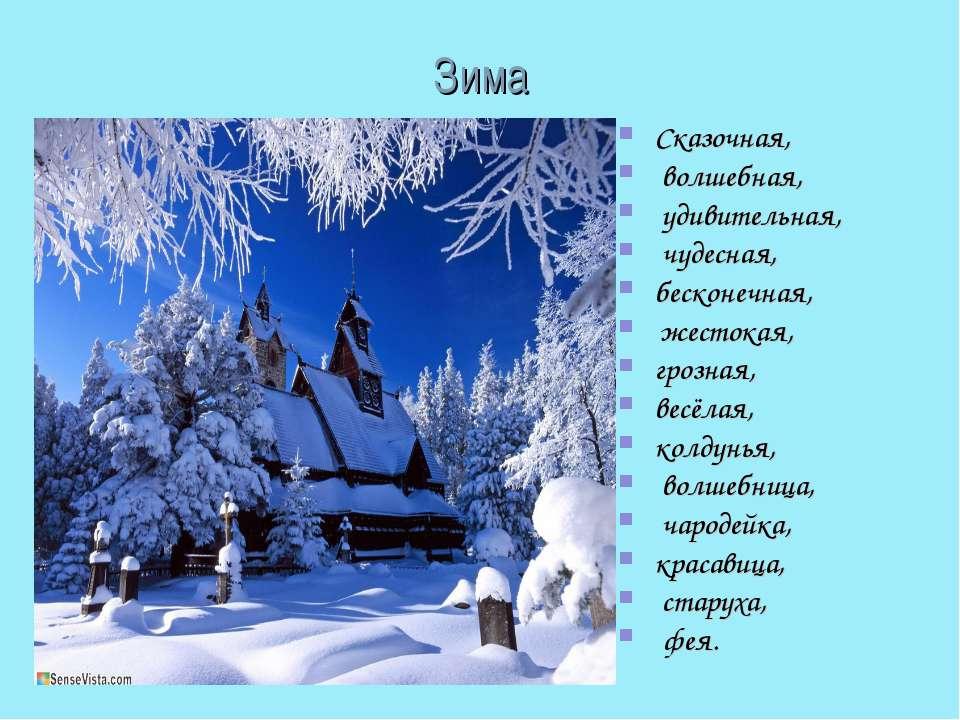 Зима Сказочная, волшебная, удивительная, чудесная, бесконечная, жестокая, гро...