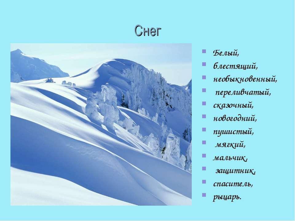 Снег Белый, блестящий, необыкновенный, переливчатый, сказочный, новогодний, п...