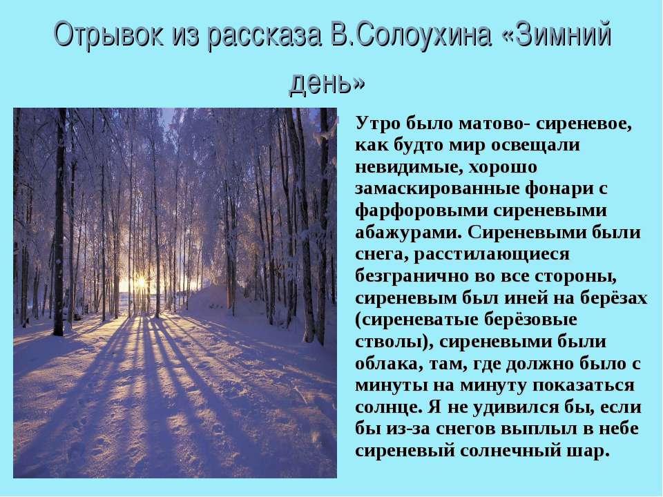 Отрывок из рассказа В.Солоухина «Зимний день» Утро было матово- сиреневое, ка...