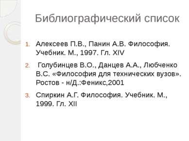 Библиографический список Алексеев П.В., Панин А.В. Философия. Учебник. М., 19...
