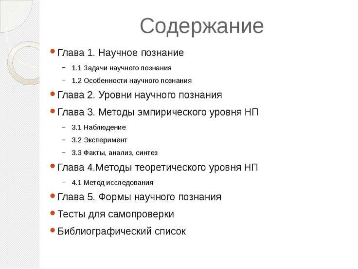 Содержание Глава 1. Научное познание 1.1 Задачи научного познания 1.2 Особенн...