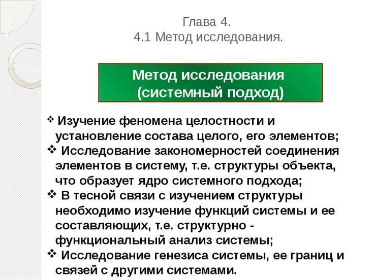 Глава 4. 4.1 Метод исследования. Метод исследования (системный подход) Изучен...