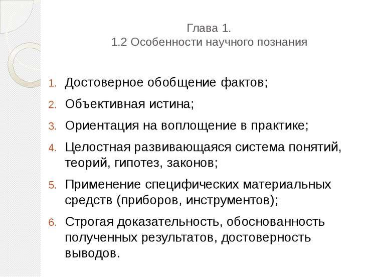 Глава 1. 1.2 Особенности научного познания Достоверное обобщение фактов; Объе...