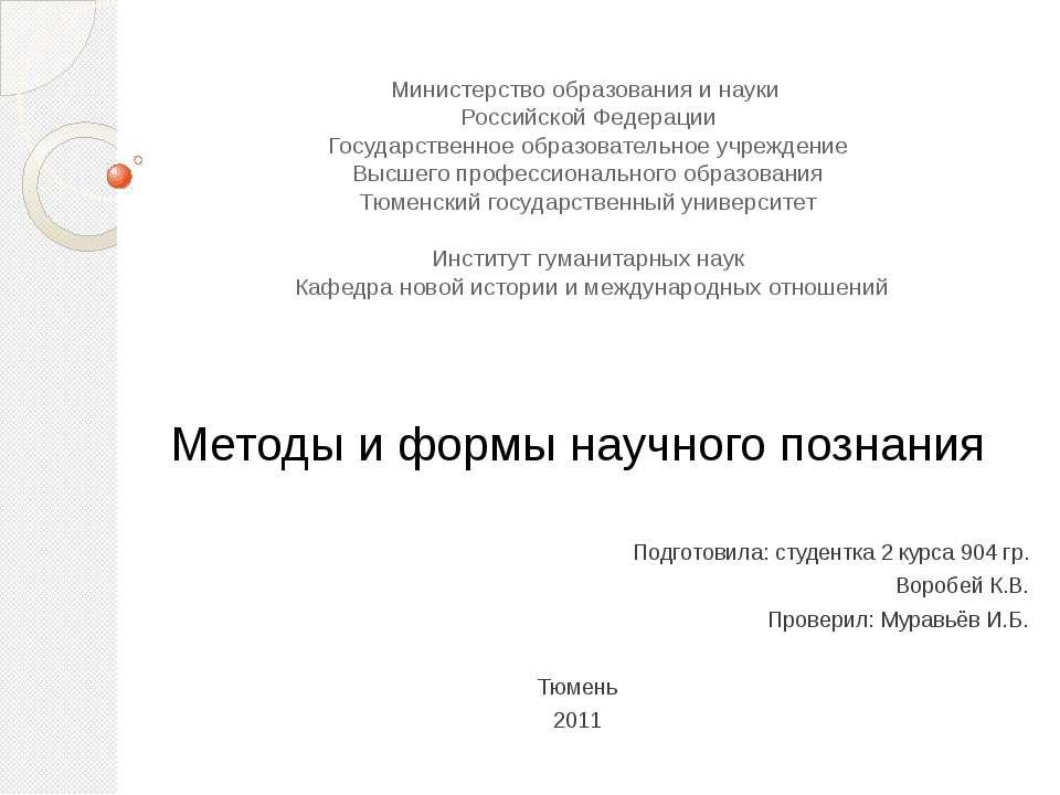 Министерство образования и науки Российской Федерации Государственное образов...
