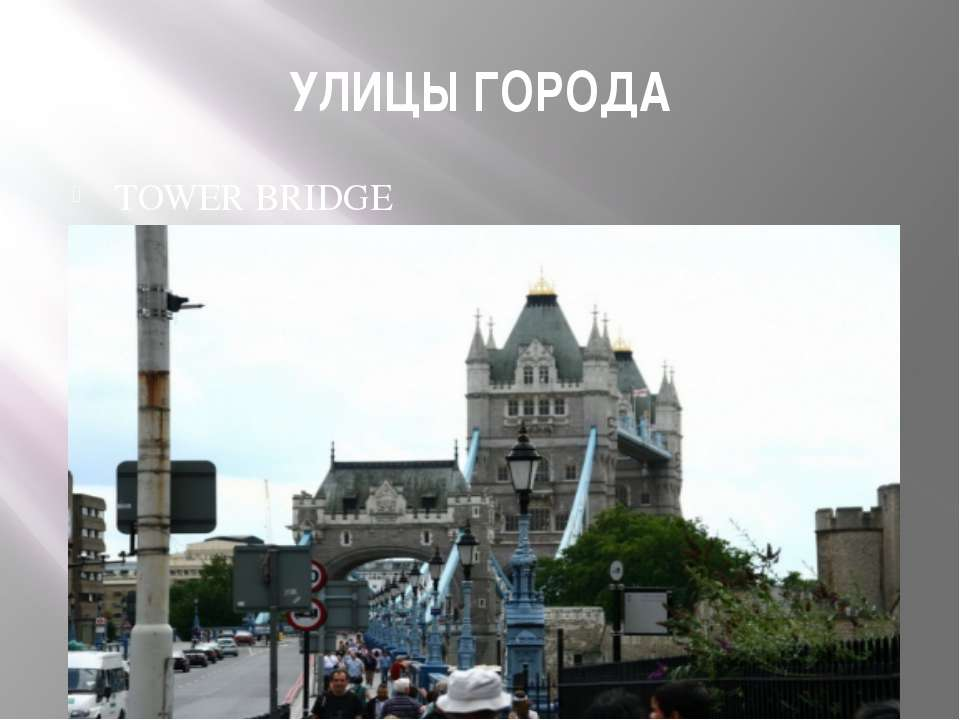 УЛИЦЫ ГОРОДА TOWER BRIDGE