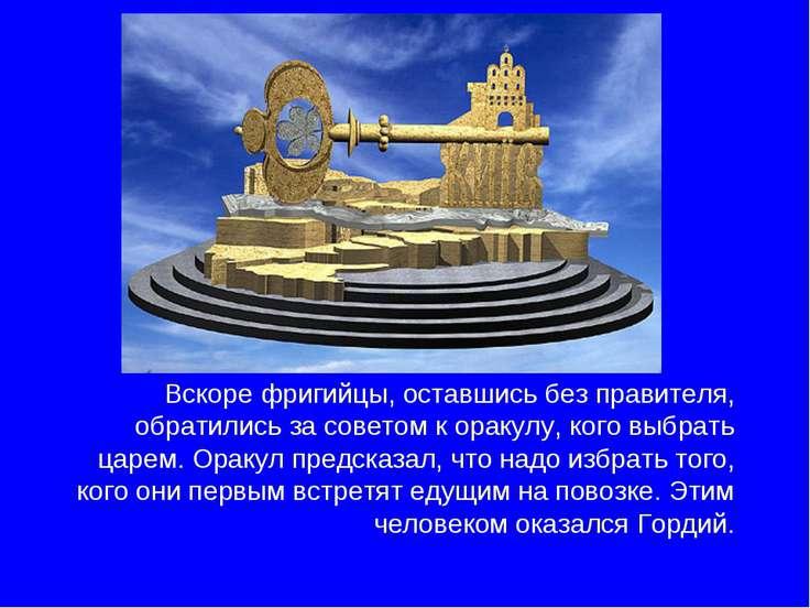Вскоре фригийцы, оставшись без правителя, обратились за советом к оракулу, ко...