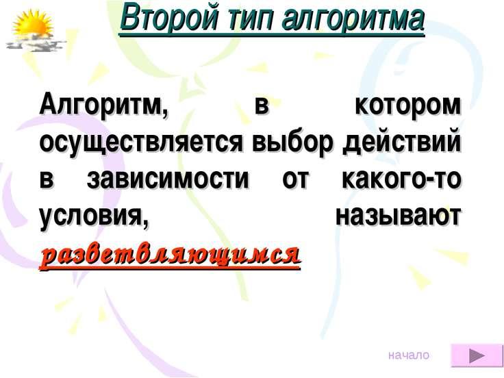 Второй тип алгоритма Алгоритм, в котором осуществляется выбор действий в зави...