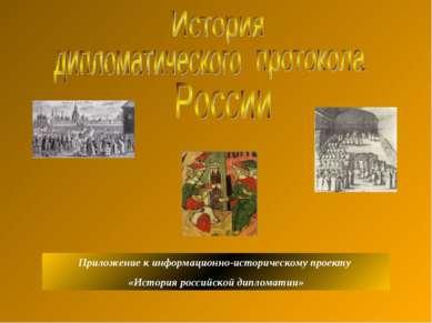 Приложение к информационно-историческому проекту «История российской дипломатии»